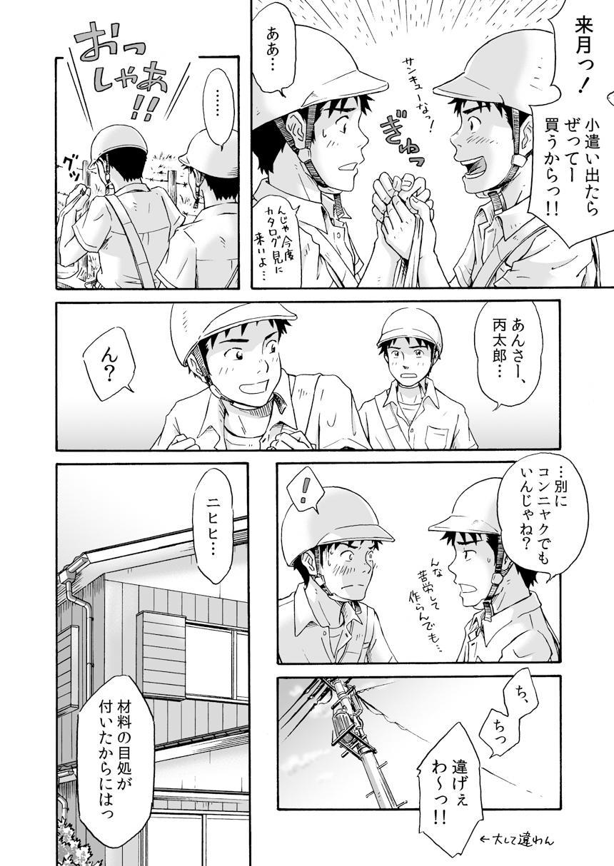 Susume! Zenryoku Mousou Shounen 〈Zenpen〉 17