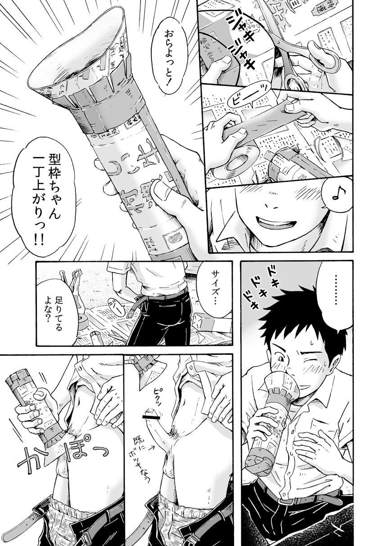 Susume! Zenryoku Mousou Shounen 〈Zenpen〉 18