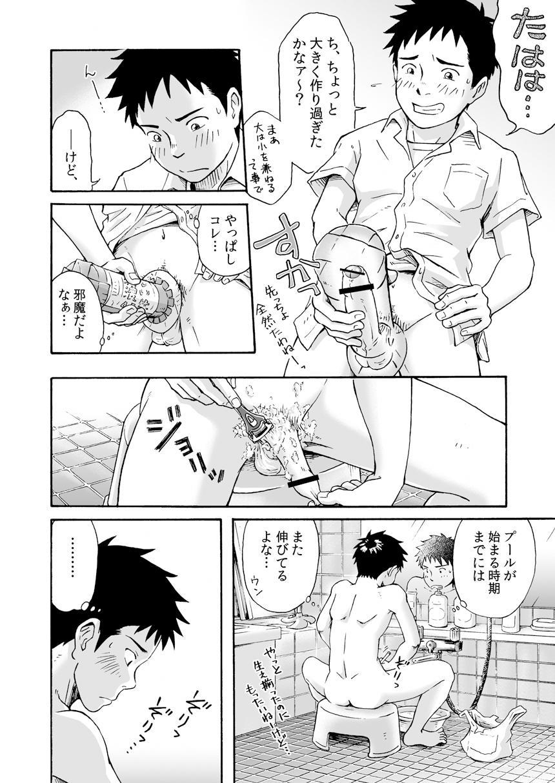 Susume! Zenryoku Mousou Shounen 〈Zenpen〉 19