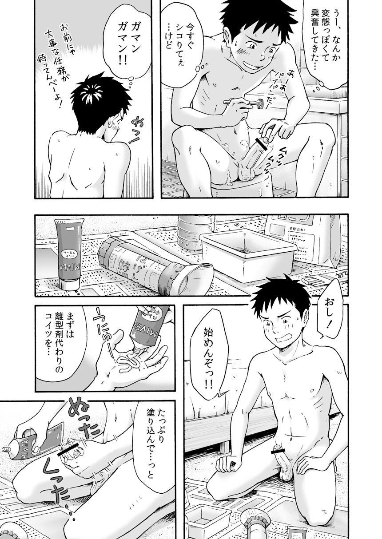 Susume! Zenryoku Mousou Shounen 〈Zenpen〉 20