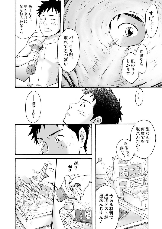 Susume! Zenryoku Mousou Shounen 〈Zenpen〉 25