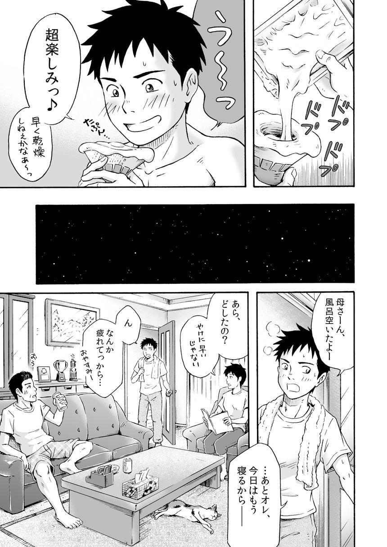 Susume! Zenryoku Mousou Shounen 〈Zenpen〉 26