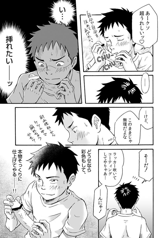 Susume! Zenryoku Mousou Shounen 〈Zenpen〉 30