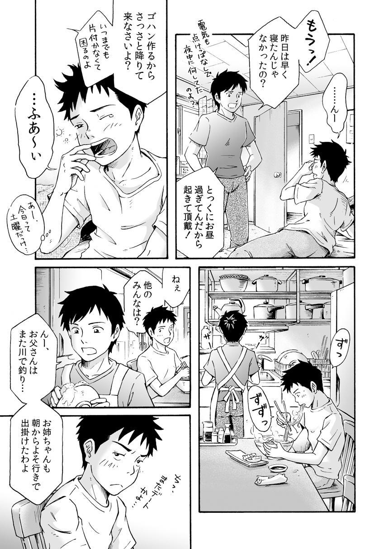 Susume! Zenryoku Mousou Shounen 〈Zenpen〉 32