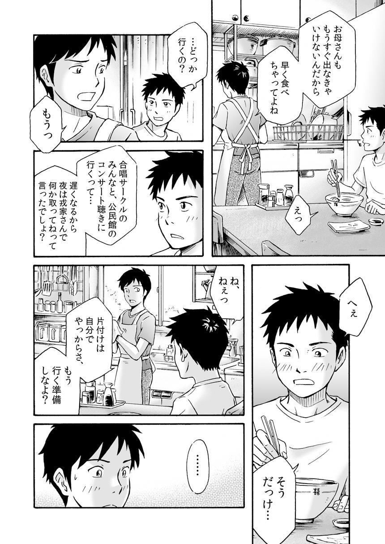 Susume! Zenryoku Mousou Shounen 〈Zenpen〉 33