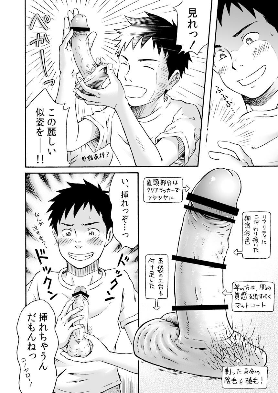 Susume! Zenryoku Mousou Shounen 〈Zenpen〉 35
