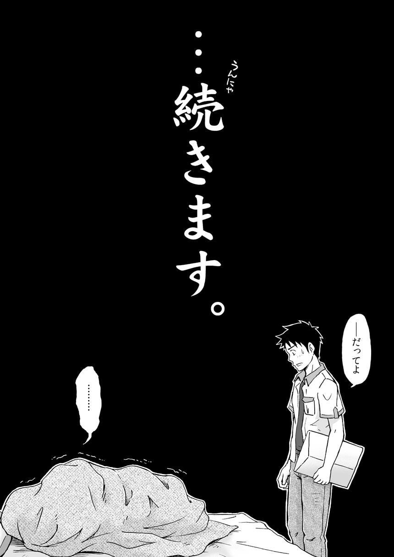 Susume! Zenryoku Mousou Shounen 〈Zenpen〉 43