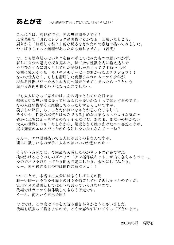 Susume! Zenryoku Mousou Shounen 〈Zenpen〉 44