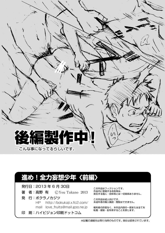 Susume! Zenryoku Mousou Shounen 〈Zenpen〉 45