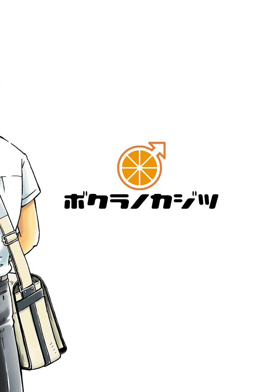 Susume! Zenryoku Mousou Shounen 〈Zenpen〉 47