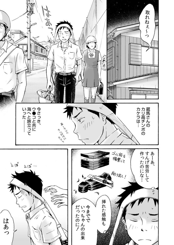 Susume! Zenryoku Mousou Shounen 〈Zenpen〉 6