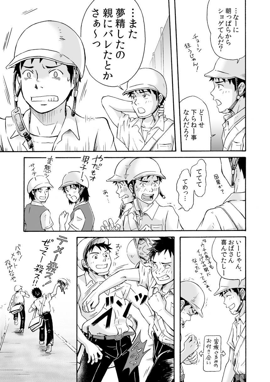 Susume! Zenryoku Mousou Shounen 〈Zenpen〉 8