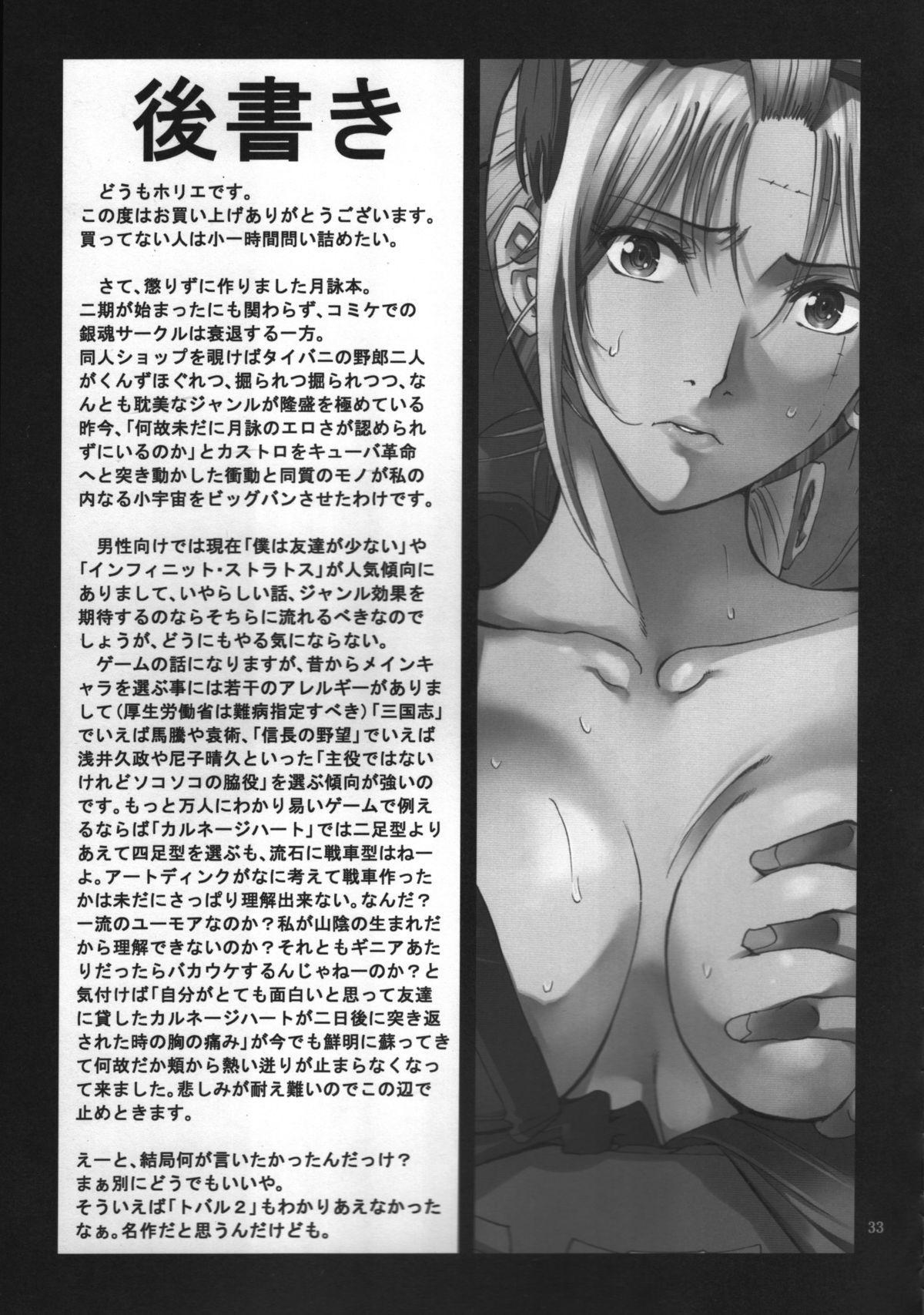 Tsukuyo-san ga Iyarashii Koto o Sarete Shimau Hanashi 2 31