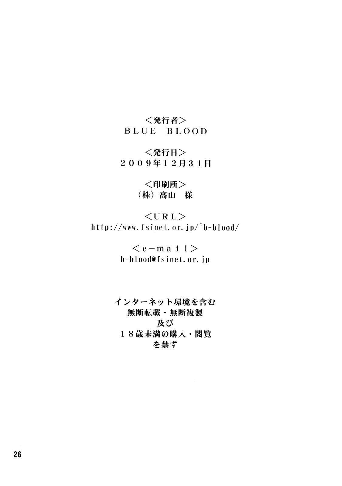 BLUE BLOOD'S Vol.25 24