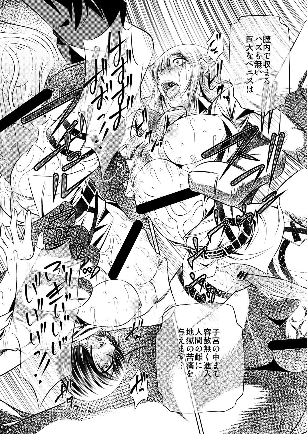 Shingeki no Kyokon 14