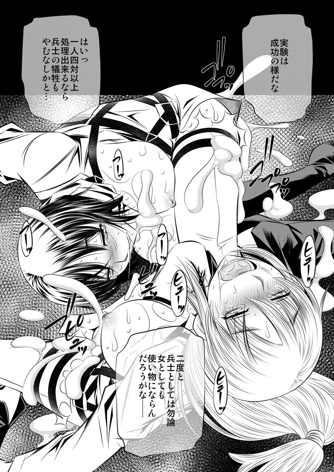 Shingeki no Kyokon 22