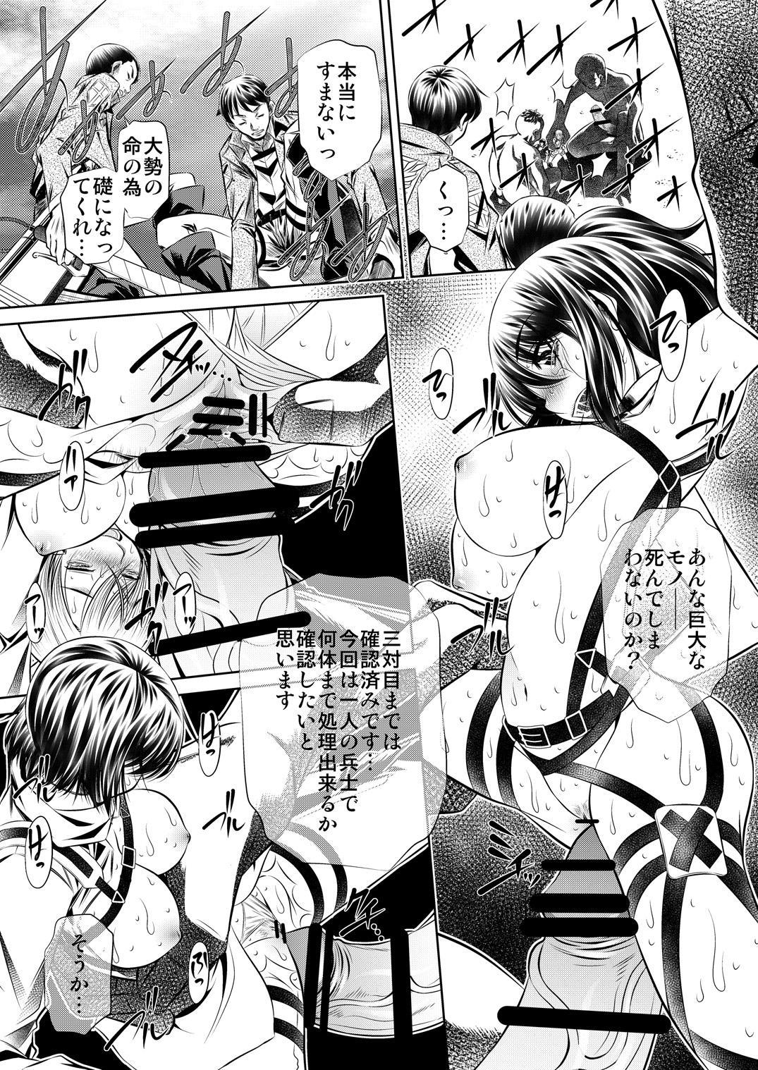 Shingeki no Kyokon 8