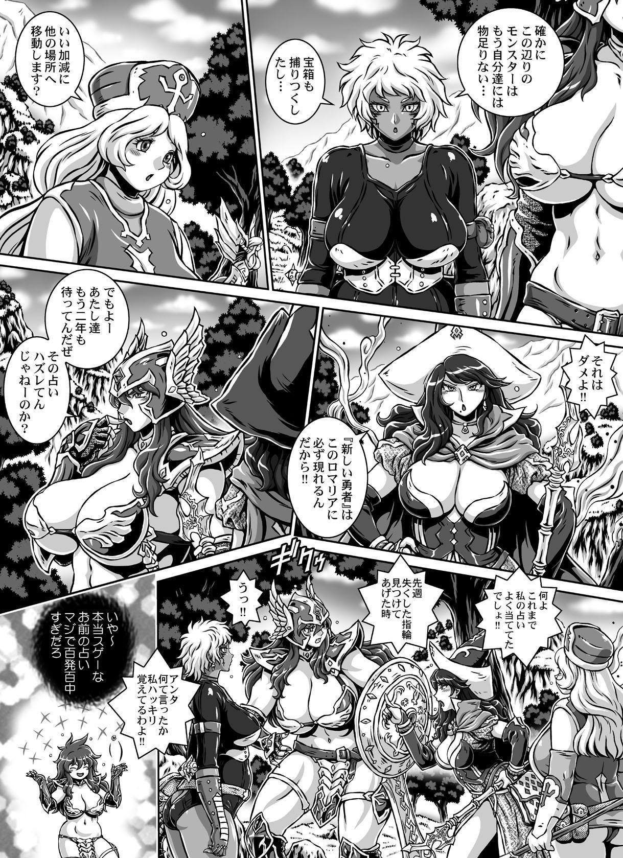 [Naginata-kan (Matsurino Naginata)] D-Q-R ~PROOF OF THE HERO~ (Dragon Quest III) [Digital] 9