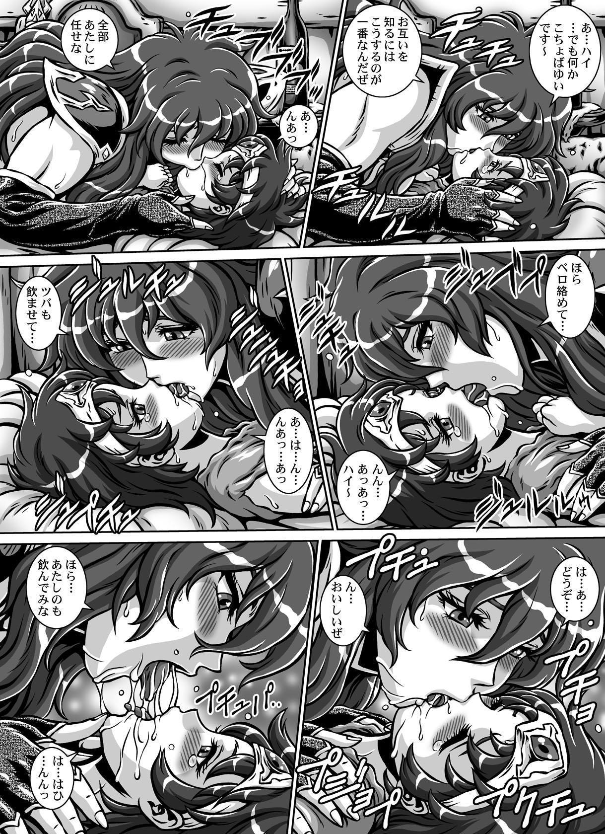 [Naginata-kan (Matsurino Naginata)] D-Q-R ~PROOF OF THE HERO~ (Dragon Quest III) [Digital] 32