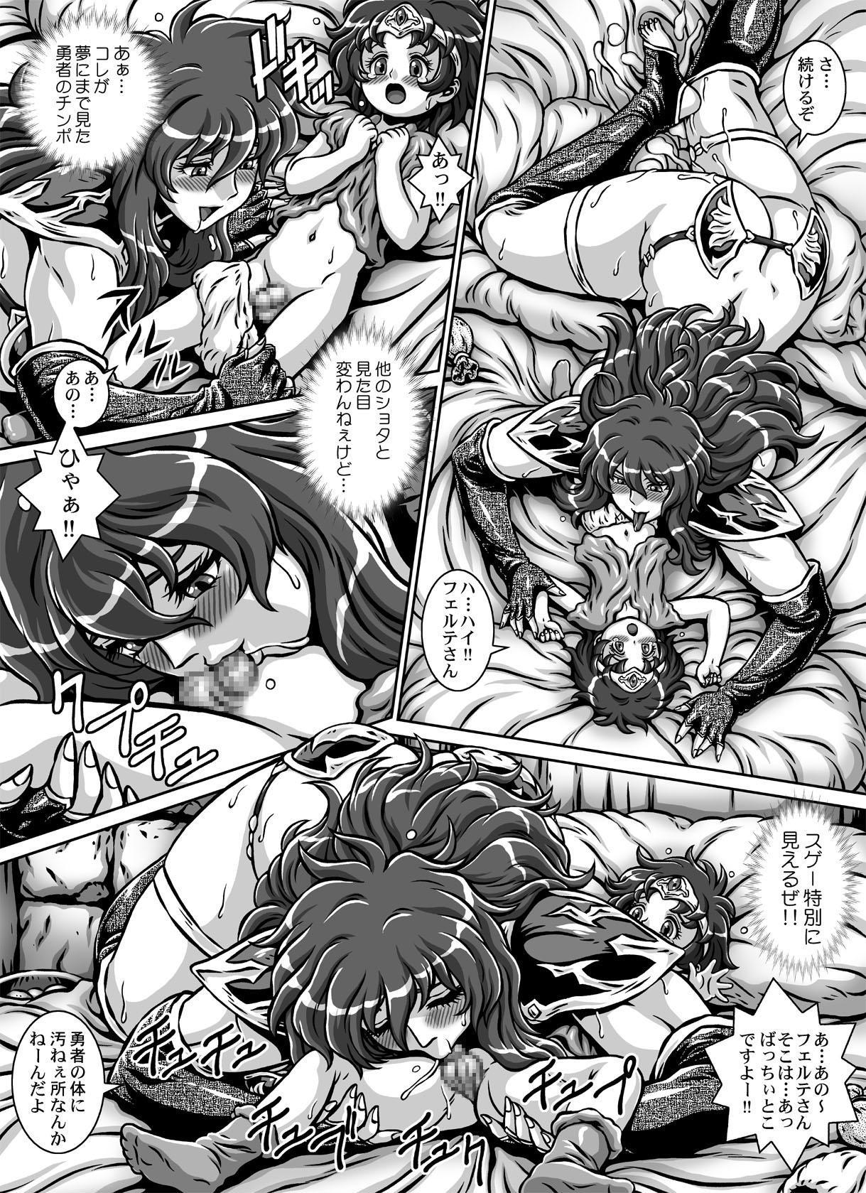 [Naginata-kan (Matsurino Naginata)] D-Q-R ~PROOF OF THE HERO~ (Dragon Quest III) [Digital] 35