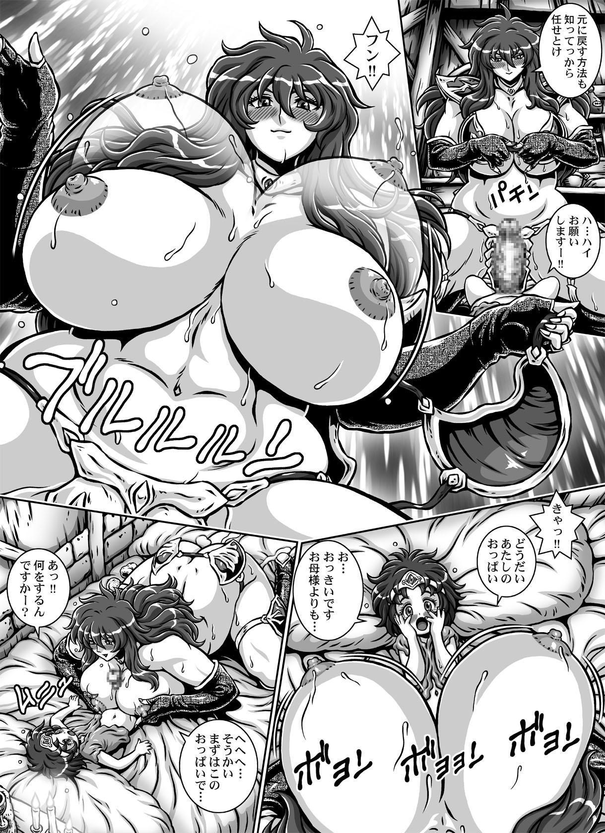 [Naginata-kan (Matsurino Naginata)] D-Q-R ~PROOF OF THE HERO~ (Dragon Quest III) [Digital] 37