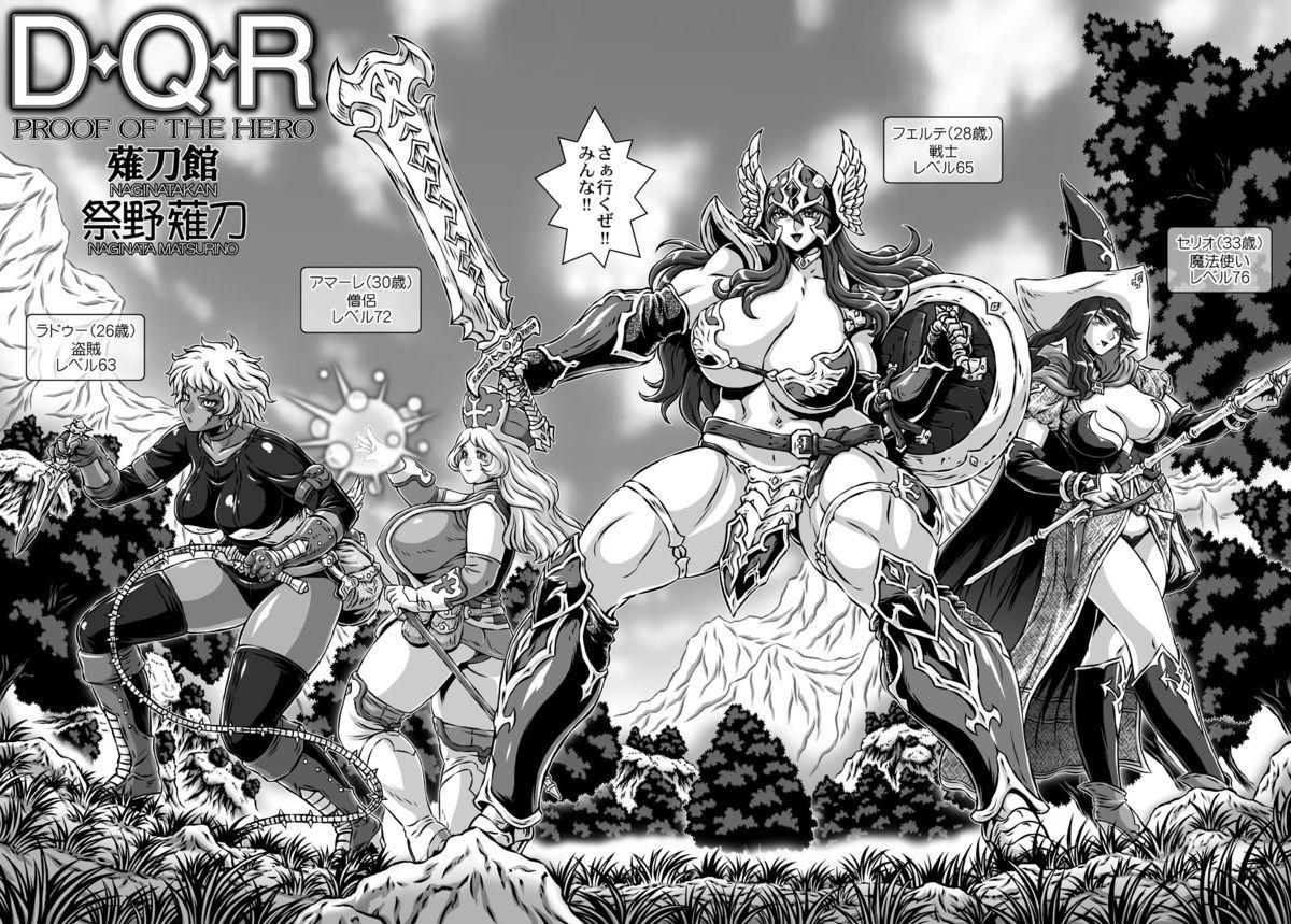 [Naginata-kan (Matsurino Naginata)] D-Q-R ~PROOF OF THE HERO~ (Dragon Quest III) [Digital] 3