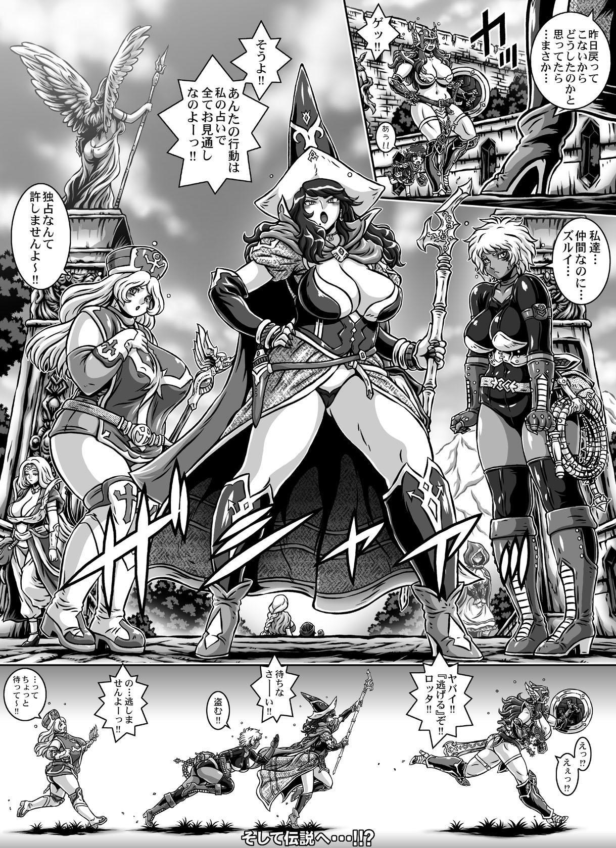 [Naginata-kan (Matsurino Naginata)] D-Q-R ~PROOF OF THE HERO~ (Dragon Quest III) [Digital] 53