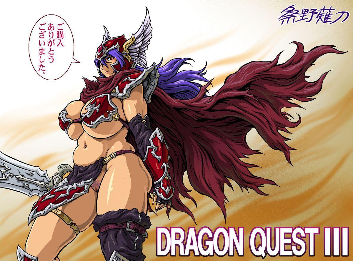 [Naginata-kan (Matsurino Naginata)] D-Q-R ~PROOF OF THE HERO~ (Dragon Quest III) [Digital] 55