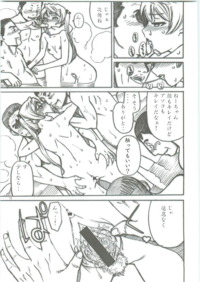 Thrust Rumble Nigakki 10