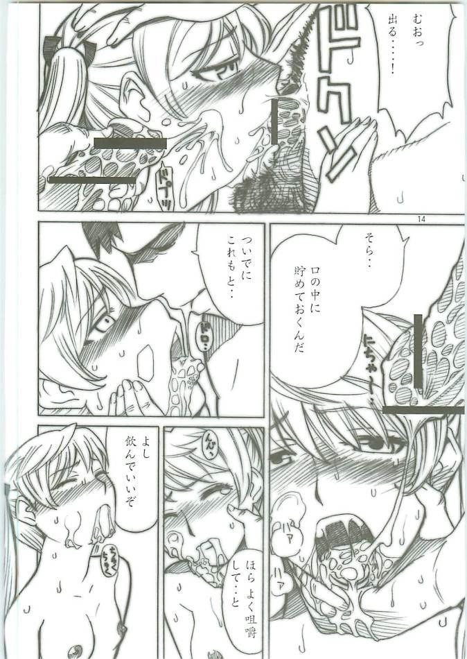 Thrust Rumble Nigakki 13