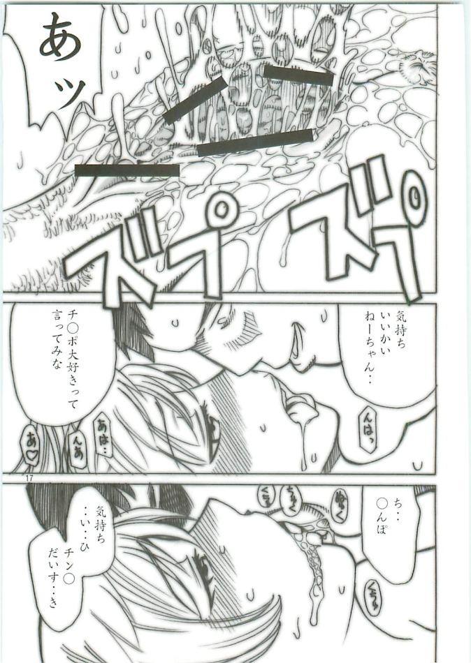Thrust Rumble Nigakki 16