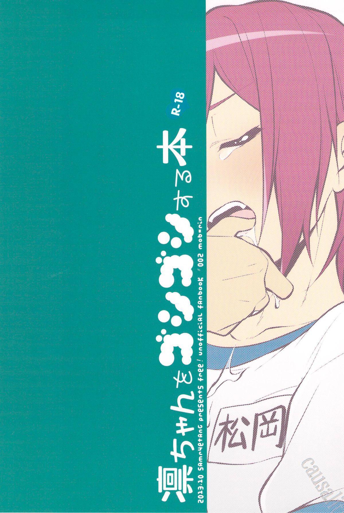 Rin-chan  o Goshigoshi Suru Hon   Brushing little Rin 1