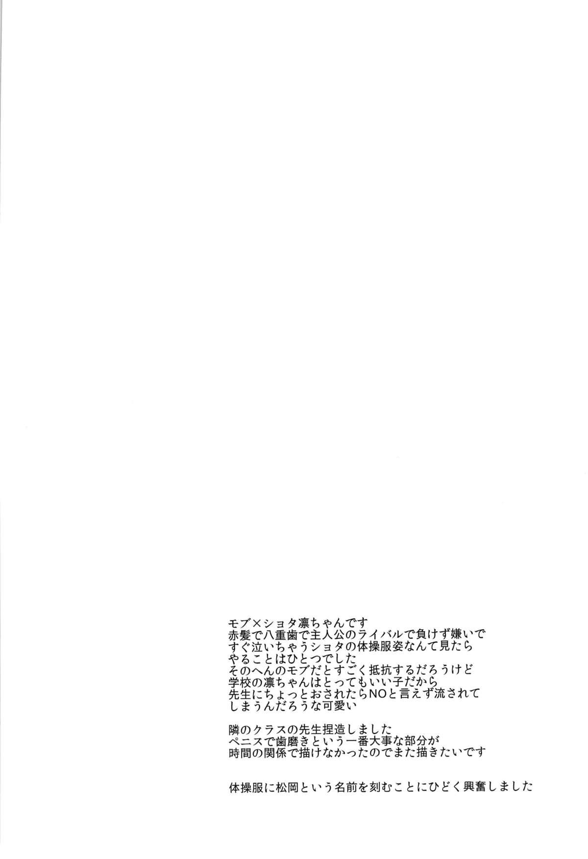 Rin-chan  o Goshigoshi Suru Hon   Brushing little Rin 3
