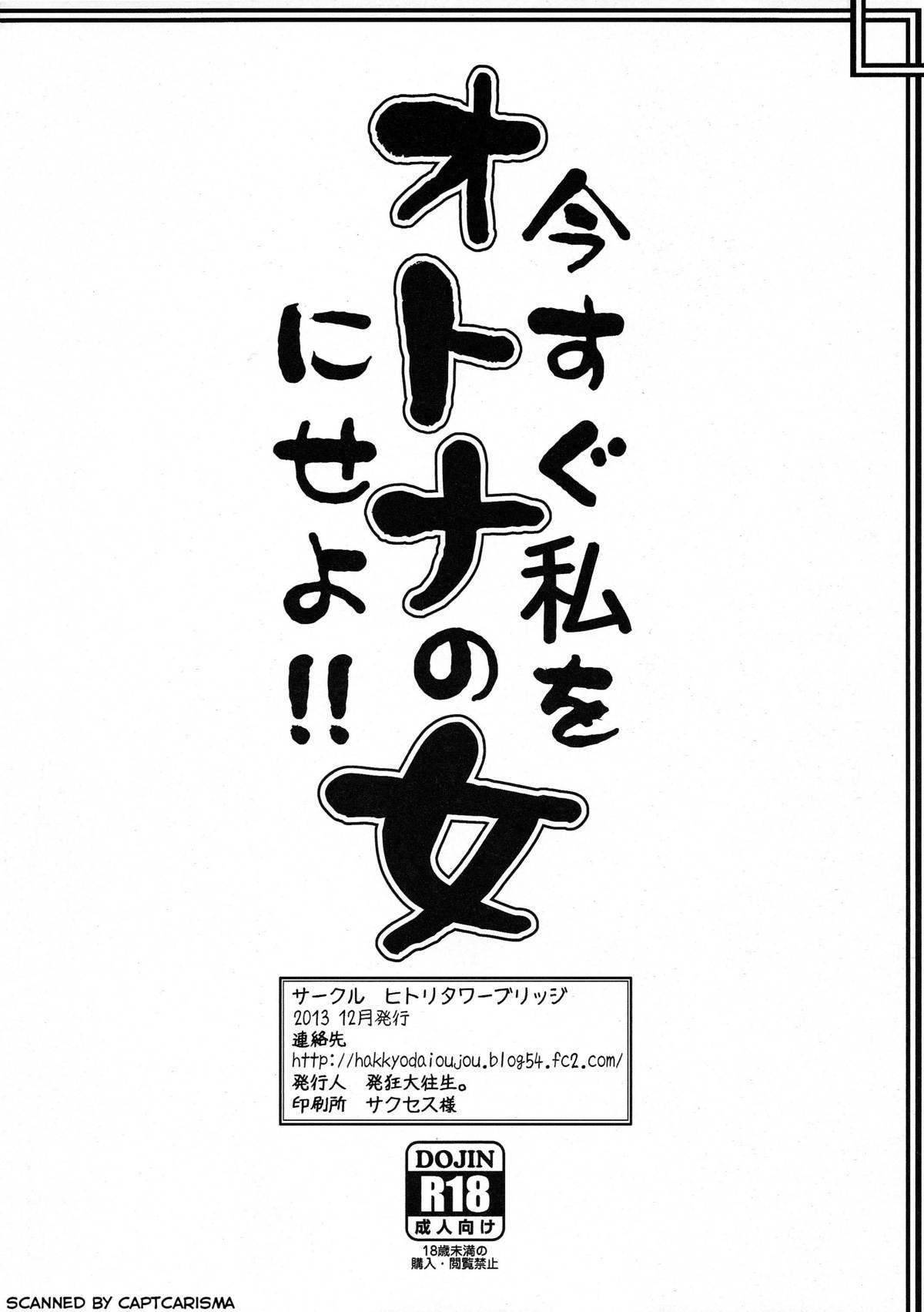 Ima Sugu Watashi wo Otona no Onna ni Seyo 7