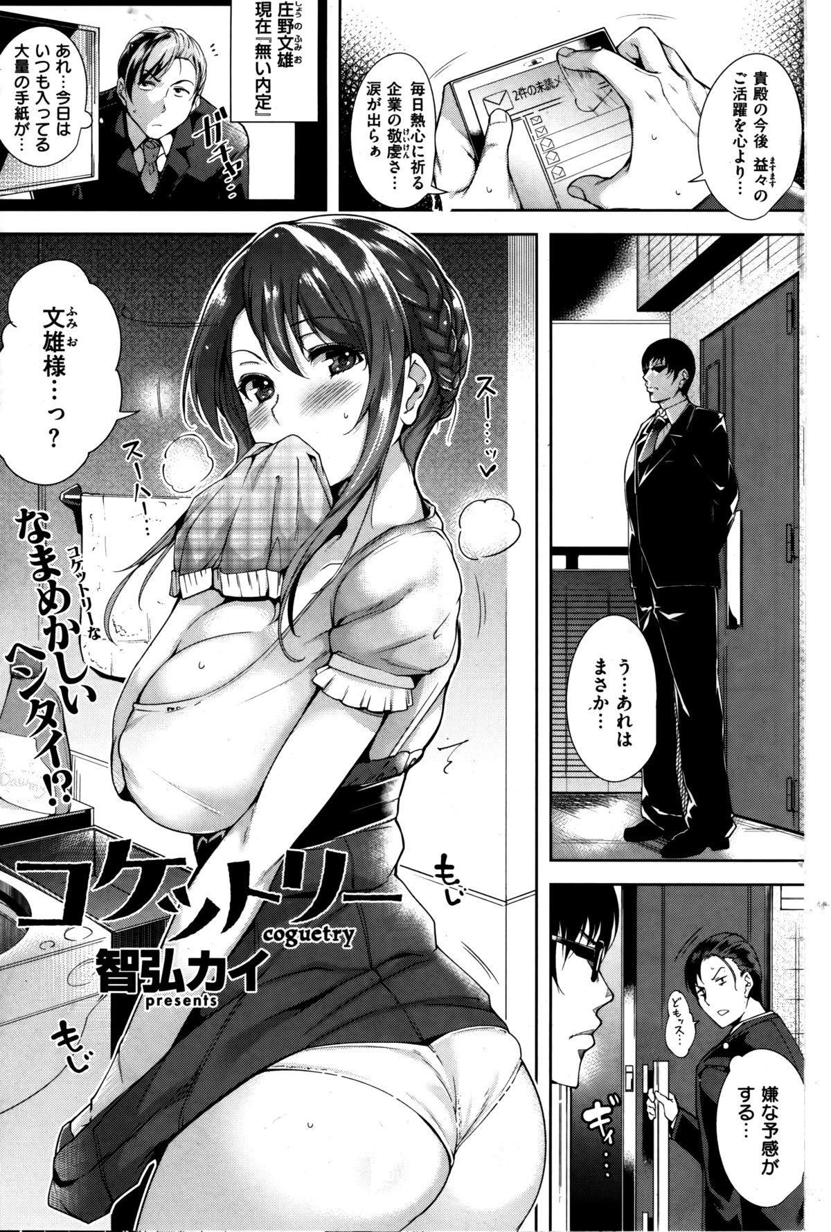 Comic Kairakuten BEAST 2014-06 132