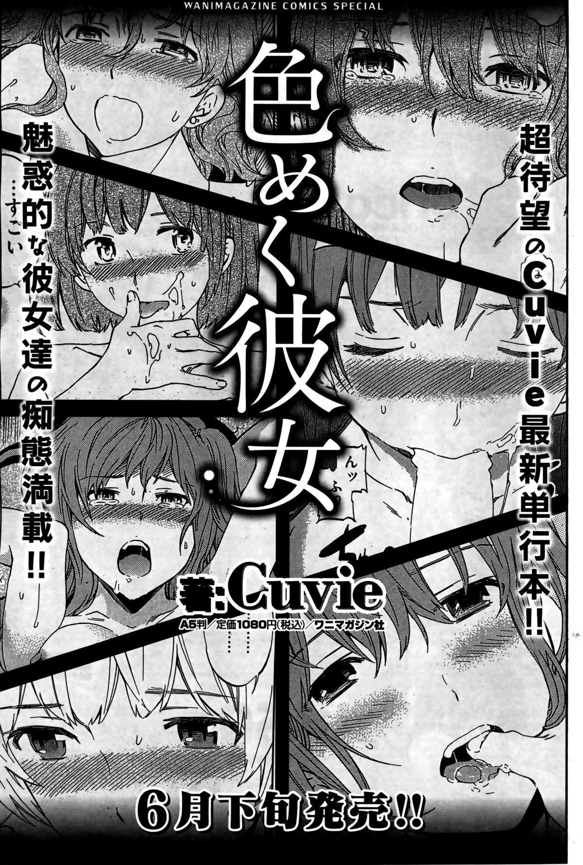 Comic Kairakuten BEAST 2014-06 172