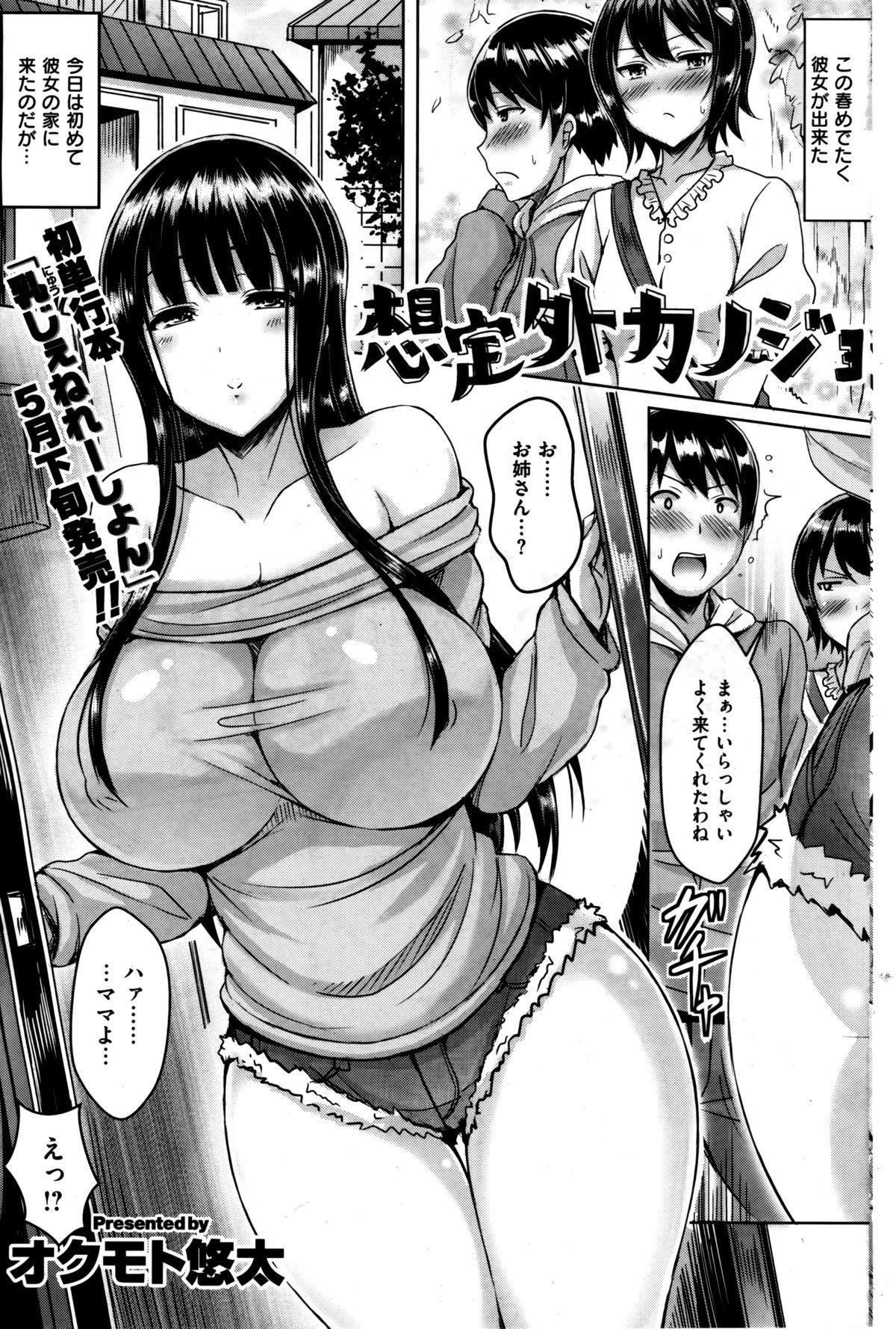 Comic Kairakuten BEAST 2014-06 174
