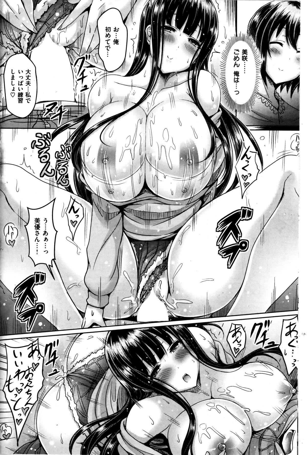 Comic Kairakuten BEAST 2014-06 187