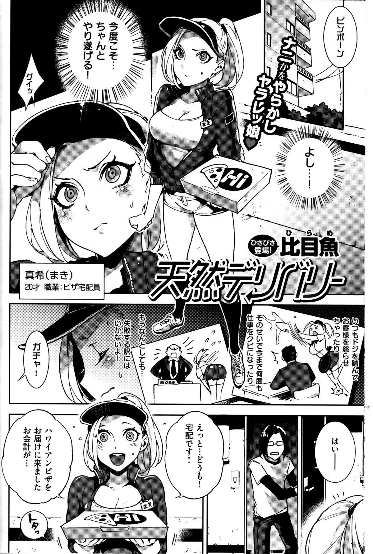 Comic Kairakuten BEAST 2014-06 191