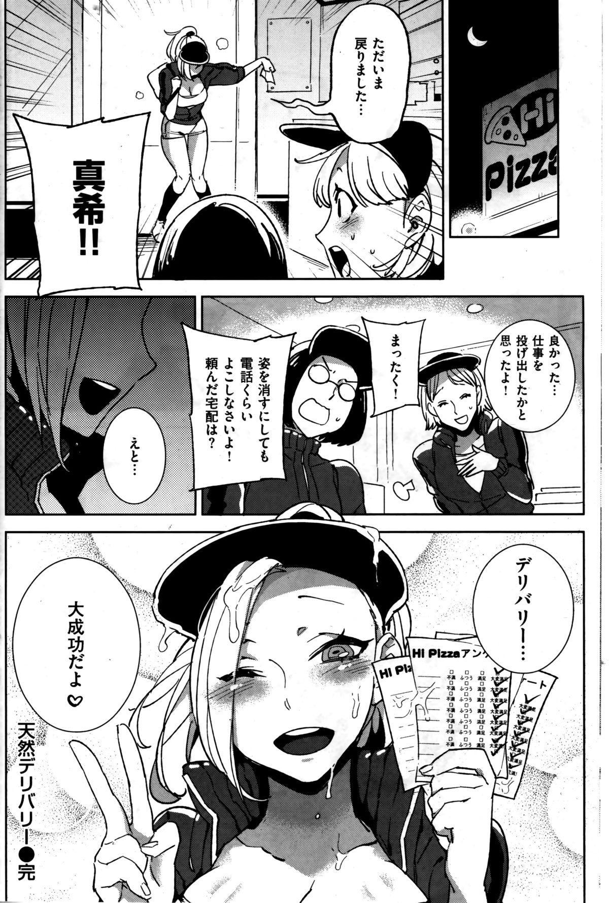 Comic Kairakuten BEAST 2014-06 209