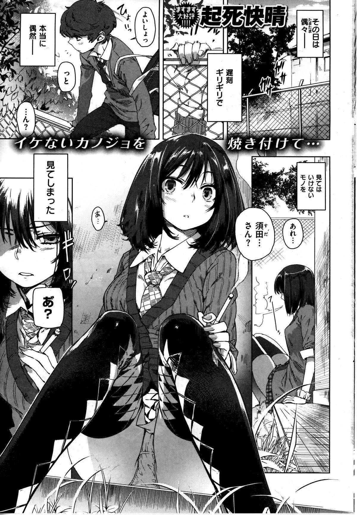 Comic Kairakuten BEAST 2014-06 24