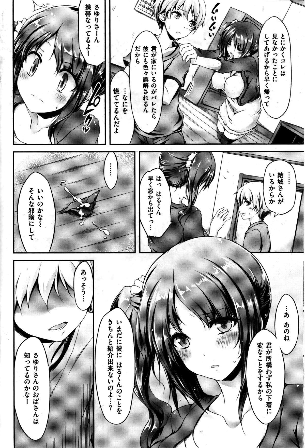 Comic Kairakuten BEAST 2014-06 249