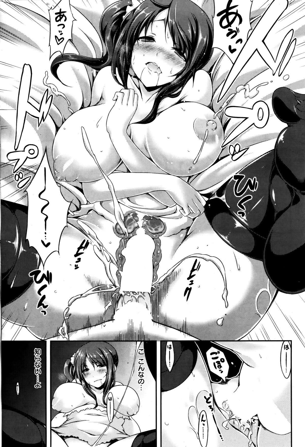 Comic Kairakuten BEAST 2014-06 264