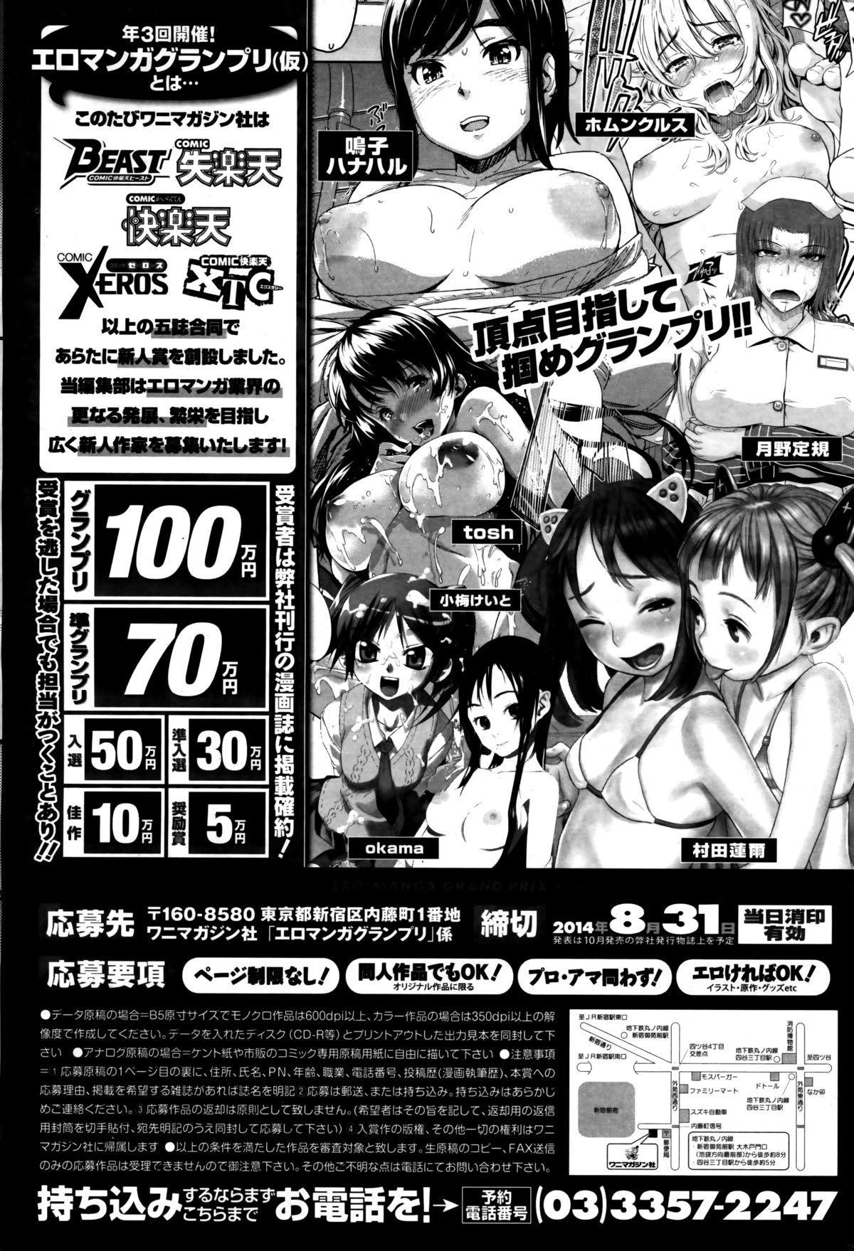 Comic Kairakuten BEAST 2014-06 286