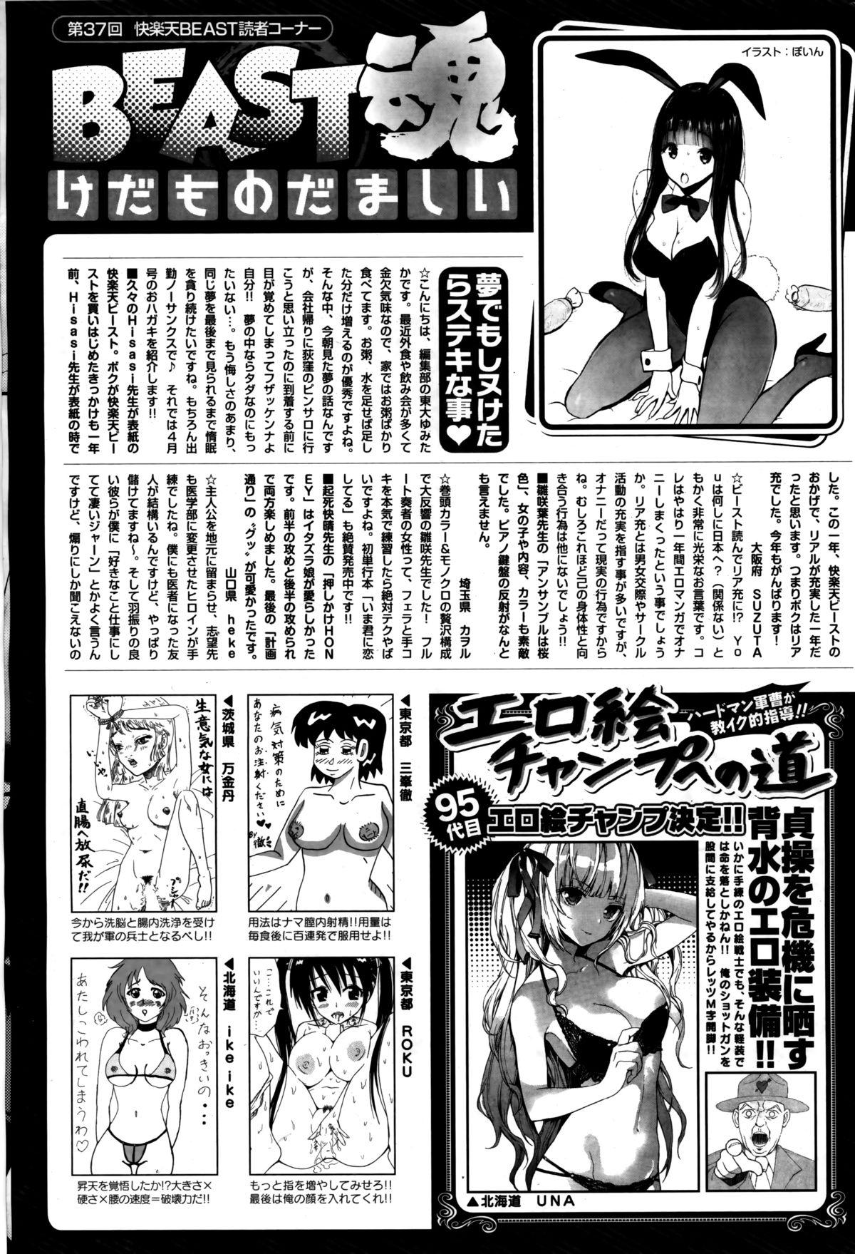 Comic Kairakuten BEAST 2014-06 288
