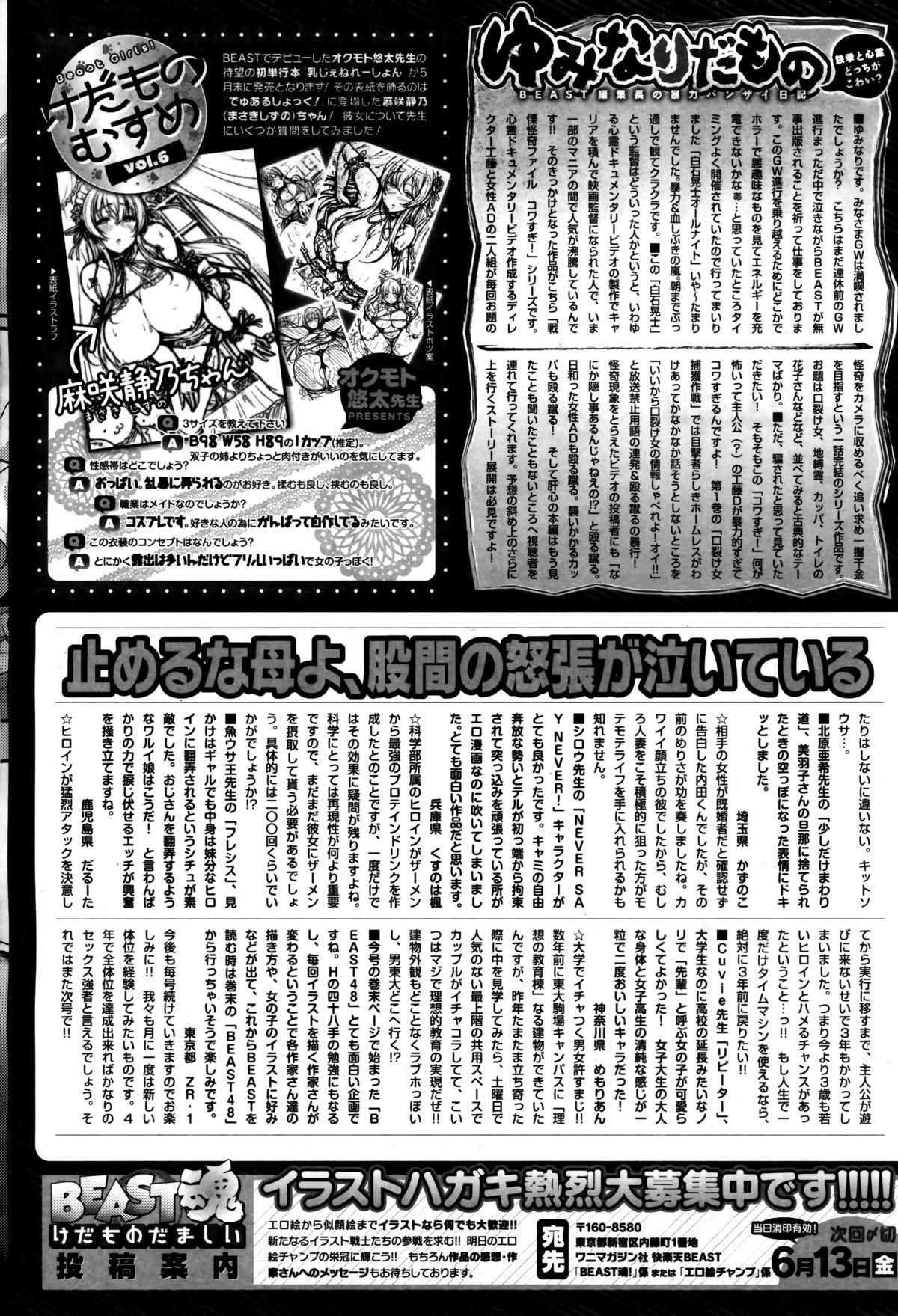 Comic Kairakuten BEAST 2014-06 290
