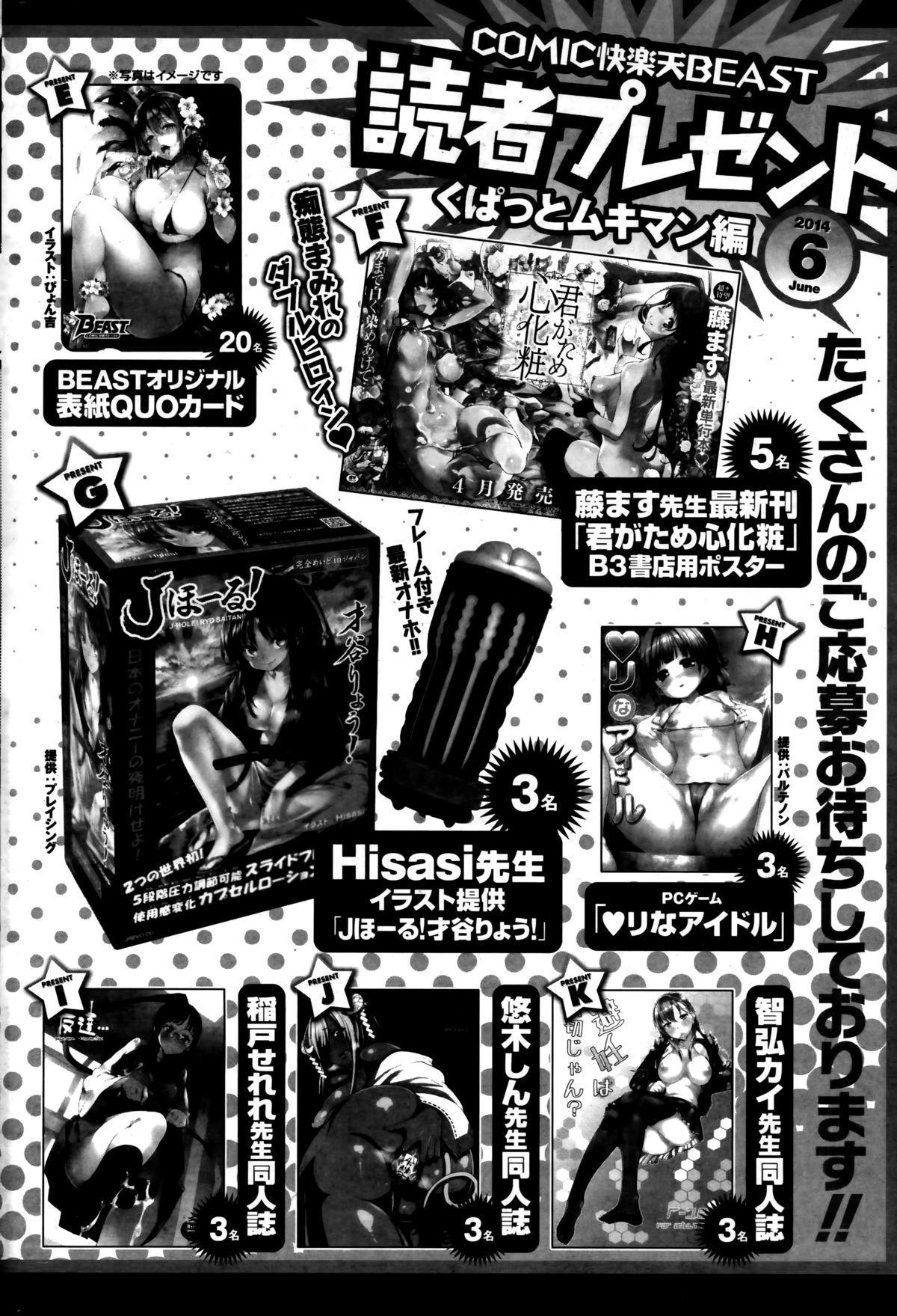 Comic Kairakuten BEAST 2014-06 291