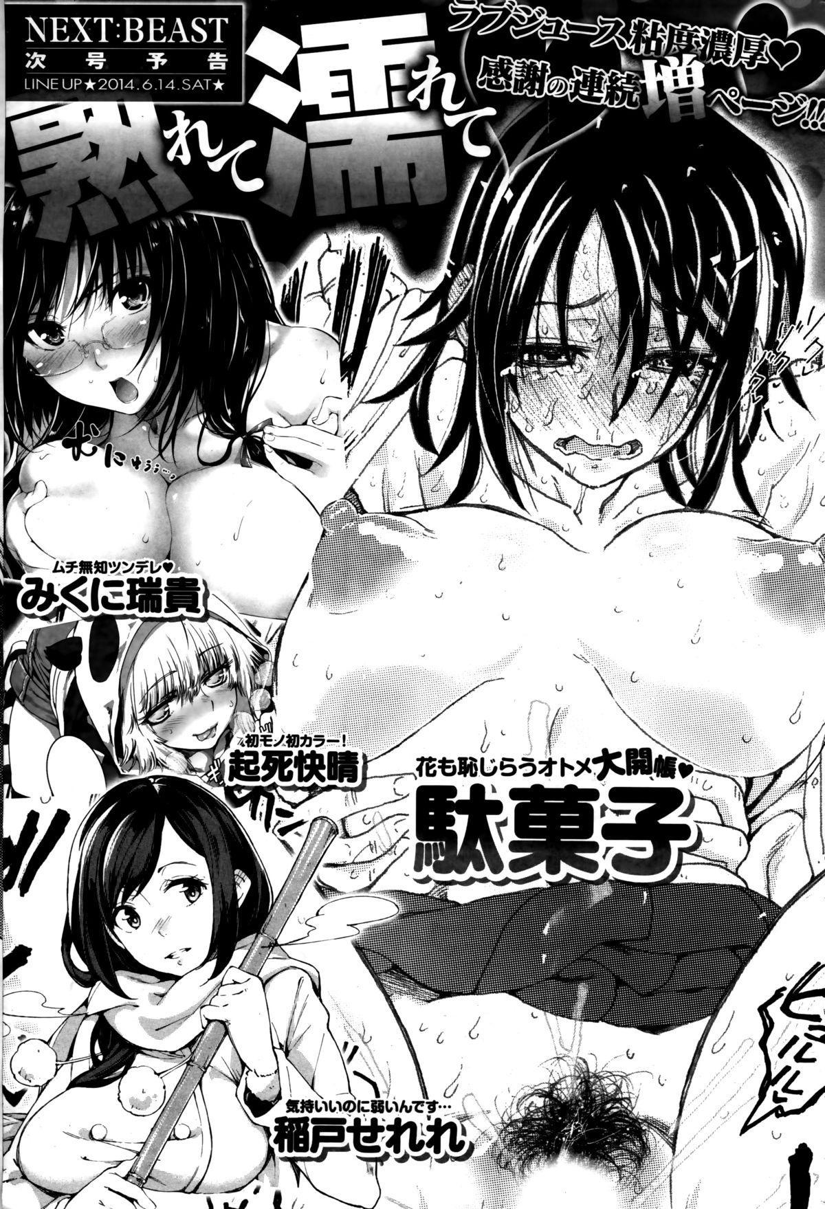 Comic Kairakuten BEAST 2014-06 296