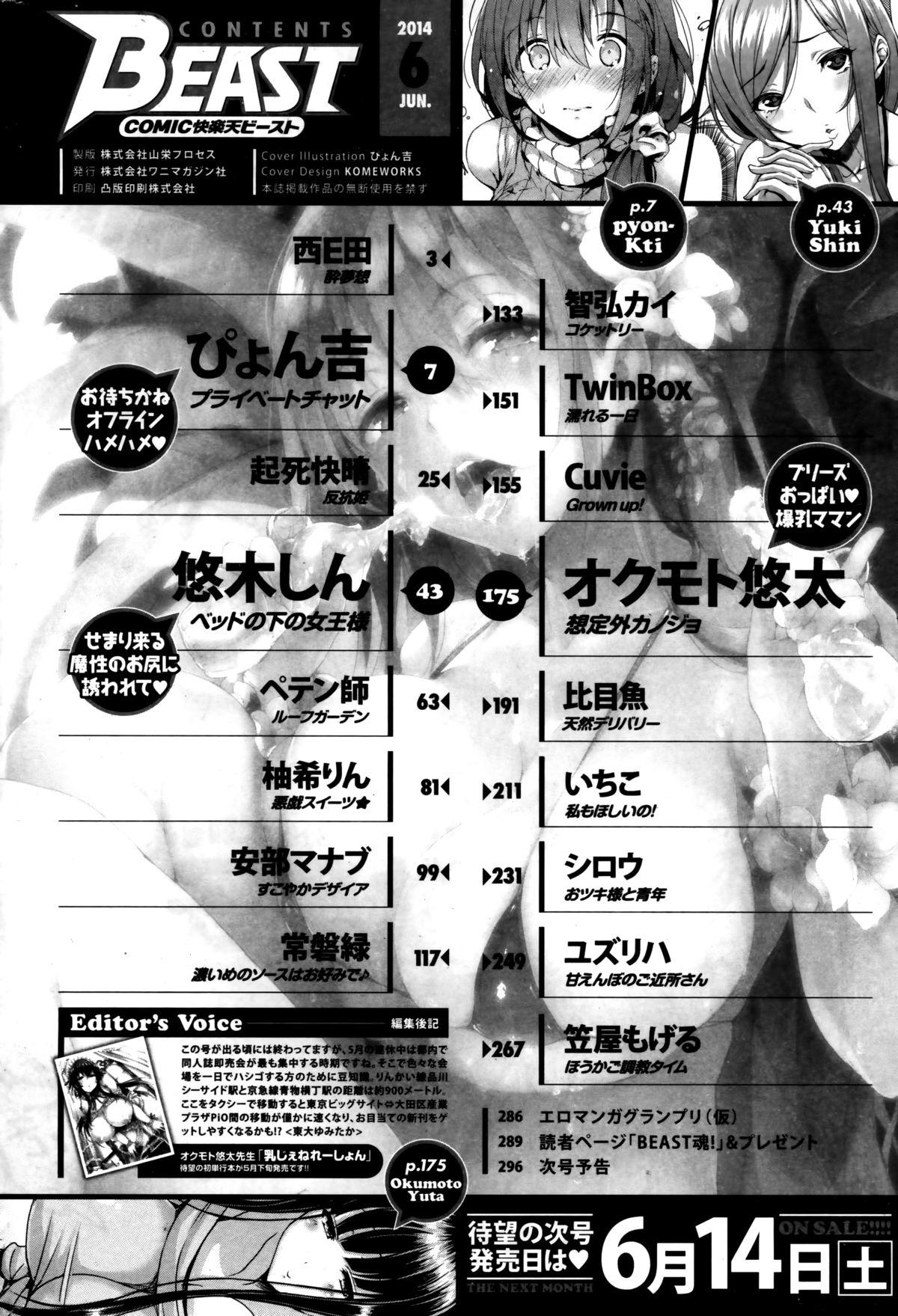 Comic Kairakuten BEAST 2014-06 297