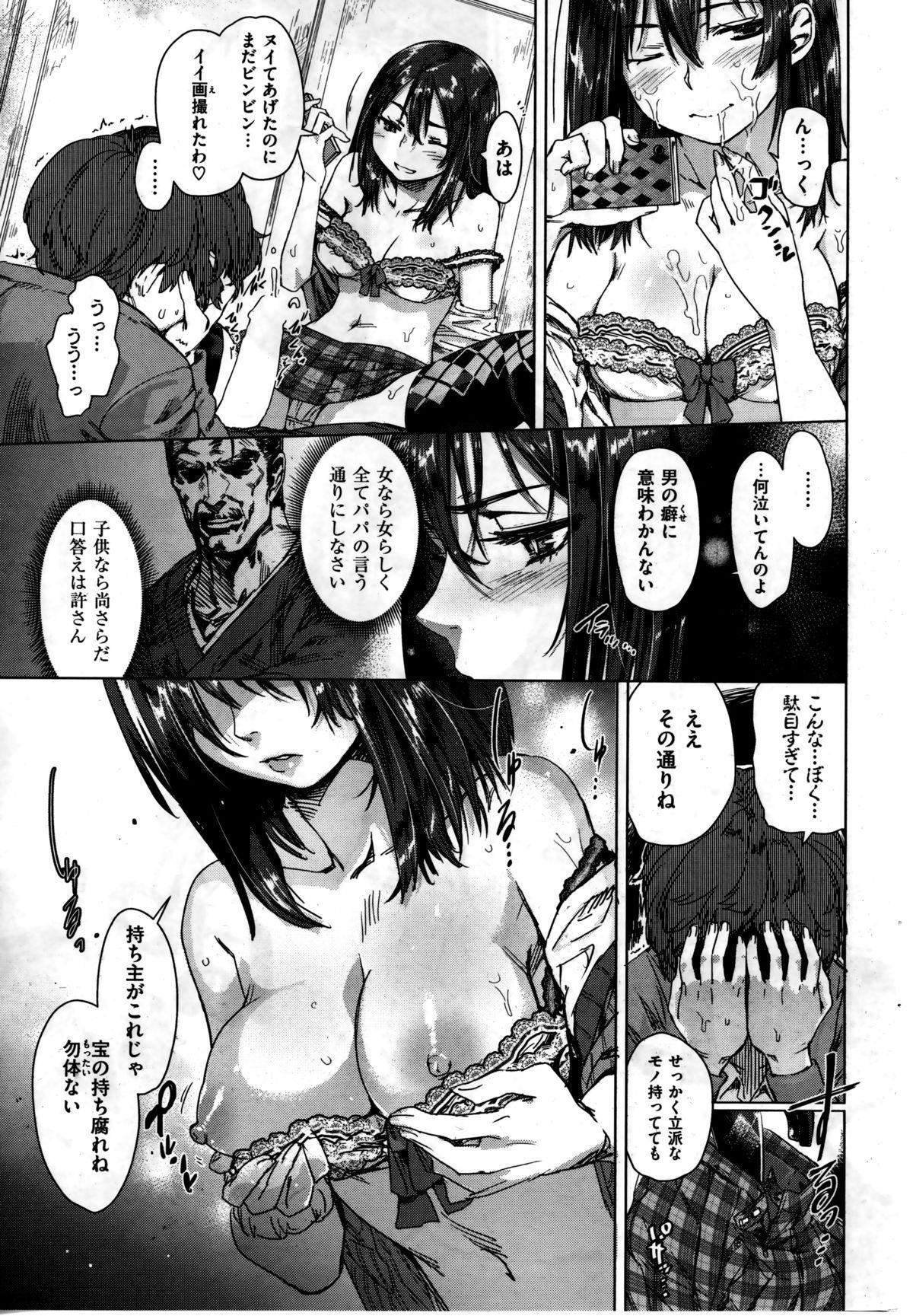 Comic Kairakuten BEAST 2014-06 34